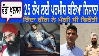 LATEST ON PARMISH VERMA INCIDENT: 25 ਲੱਖ ...