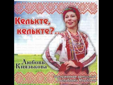 Любовь Князькова   Девчоночка мордовочка