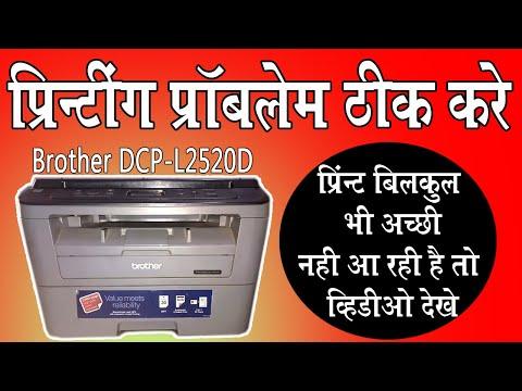 Brother Printer  Printing Problem Dcp - L2520d In Hindi