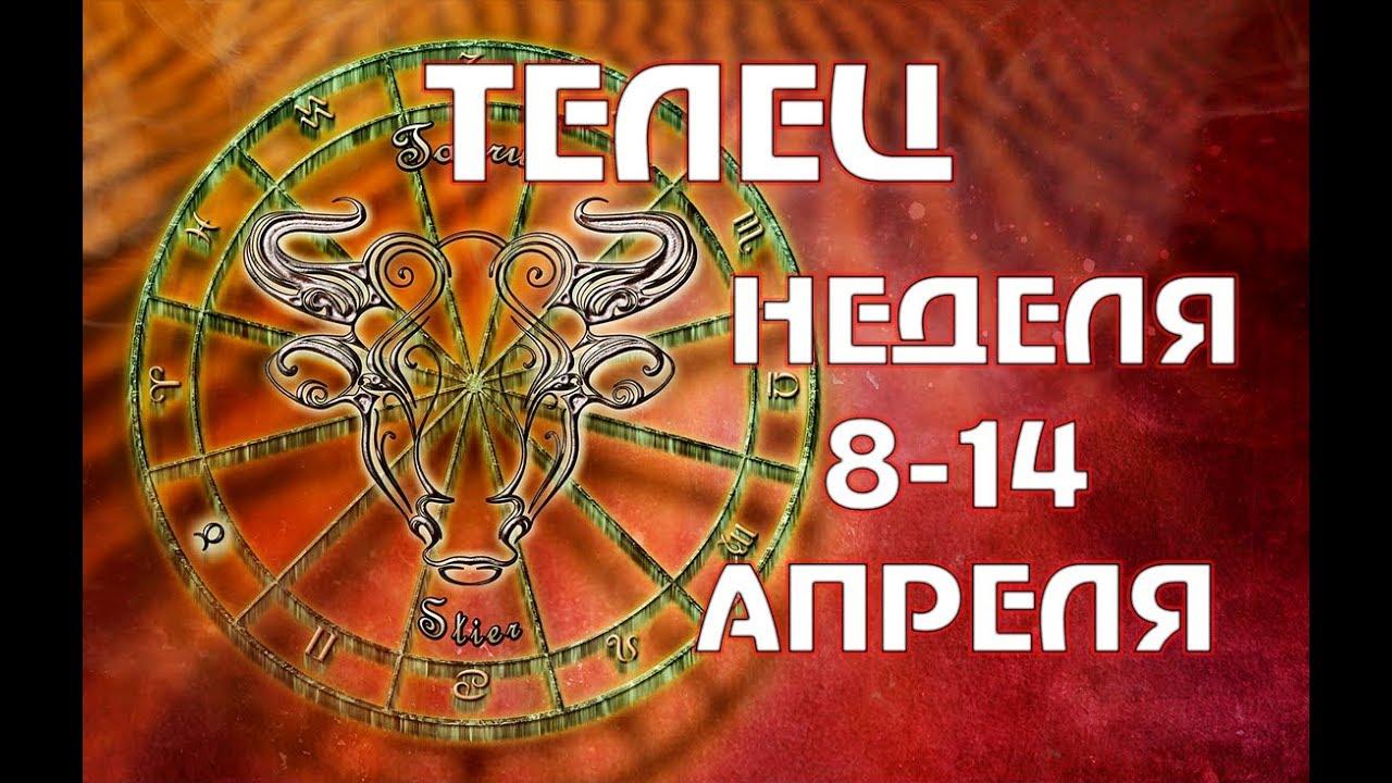 ТЕЛЕЦ ПРОГНОЗ НА НЕДЕЛЮ С 8 по 14 АПРЕЛЯ — ТАРО ГОРОСКОП