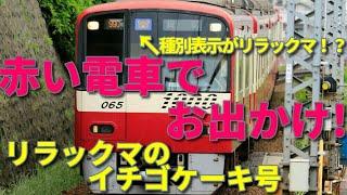 【種別】特別貸切イベント電車 「赤い電車でお出かけ! リラックマのイチゴケーキ号」【リラックマ】