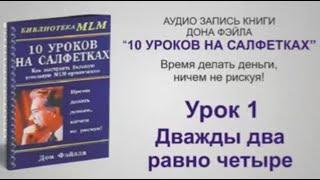 Дон Файла  10 уроков на салфетках