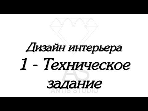 Дизайн интерьера: 1 Этап Техническое задание