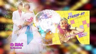Студия-80 - О нас ( CD, 2017 )