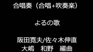 合唱奏(合唱+吹奏楽) 佐々木伸直(大嶋和野編):よるの歌