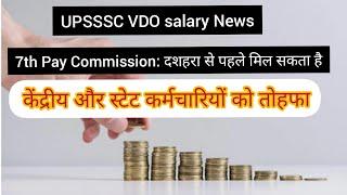 UPSSSC VDO Salary 7th Pay Commission:दशहरा से पहले मिल सकता  केंद्रीय Aur STATE कर्मचारियों को तोहफा