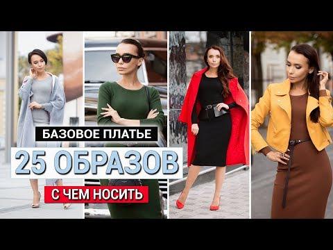 СОСТАВЛЯЕМ БАЗОВЫЙ ГАРДЕРОБ осень 2019! Платье с Алиэкспресс – с чем носить: одежда обувь аксессуары