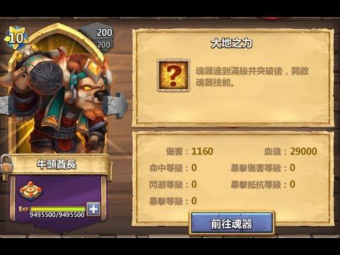 Mino Ausrüstung verstärken + GK mit Dreamcrusher & Hunted | Castle Clash