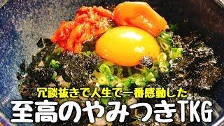 韓国風卵かけご飯|こっタソの自由気ままに【Kottaso Recipe】さんのレシピ書き起こし