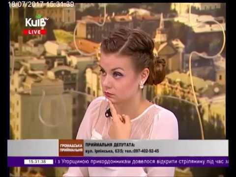 Телеканал Київ: 18.07.17  Громадська приймальня 15.10