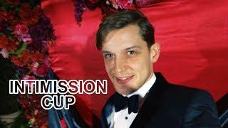 INTIMISSION CUP/ ЧЕМПИОНАТ ПО СЕКСУАЛЬНОСТИ ГУБ