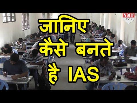 जानिए IAS बनने में हैं कितनी चुनौतियां