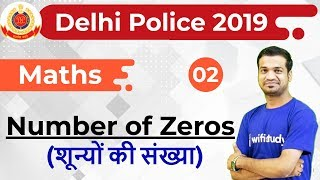7:00 PM - Delhi Police 2019 | Maths by Naman Sir | Number of Zeros