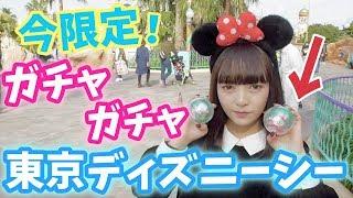 【限定】ディズニーシーのクリスマス限定ガチャガチャの中身が可愛すぎる!!