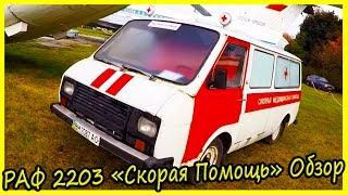 РАФ 2203 «Скорая Помощь» Обзор и История Модели. Советские классические автомобили 70-х
