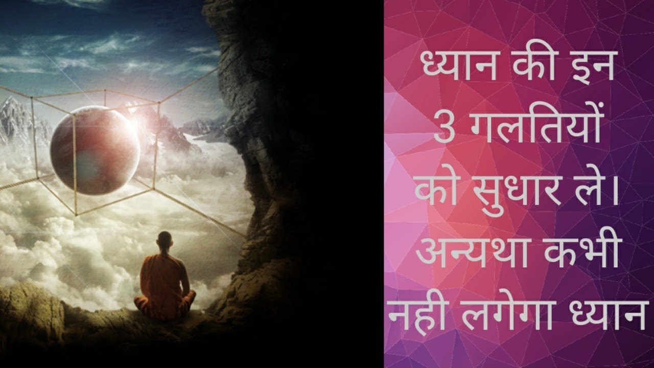 ध्यान की सबसे बडी 3 गलतियां - Three mistake in meditation