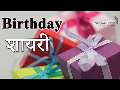 Permalink to Happy Birthday Wishes In Hindi English Font