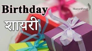 Happy Birthday Wishes In Hindi For Friend   Birthday Wishes Shayari (2019)