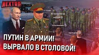 Путин В Армии С Проверкой! Вырвало В Столовой! Поём Песни! (Next Rp)