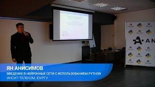 Введение в нейронные сети с использованием Python. Ян Анисимов, Инсит-телеком