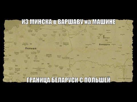 В Польшу через Беларусь на машине - очереди на границе, какой выбрать пункт пропуска?