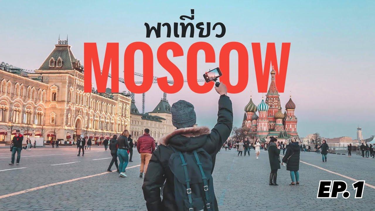 พาไปด้วย『EP.1』เที่ยวรัสเซีย √ บุก มอสโก เที่ยวรัสเซียด้วยตัวเอง   PondTheStory