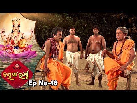 Jai Maa Laxmi | Odia Mtholgical & Devotional Serial | Full Ep 46