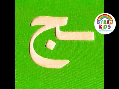 arabic letters how to write alone beginning end of a word
