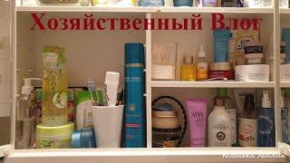 Хранение и организация в ванной Расхламление в ванной Покупки бытовой химии Расхламляю одежду сына