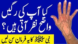 Hazrat Muhammad PBUH About Blue Veins Of Hand TimeLine