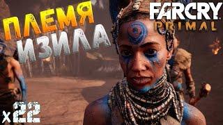 Far Cry Primal ПЛЕМЯ ИЗИЛА х22