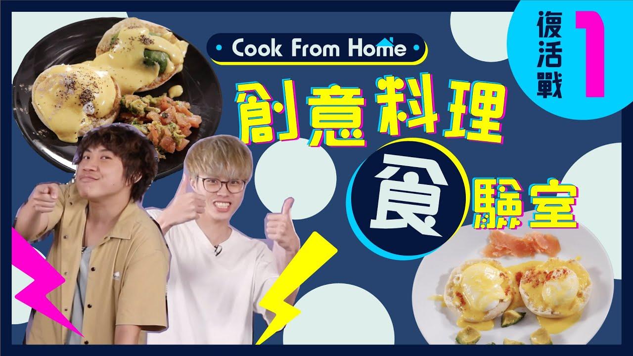 邊個可以除去污名?發生咩事令到Kovis眼都突埋?▍【Cook From Home-創意料理食驗室 - 復活戰1】