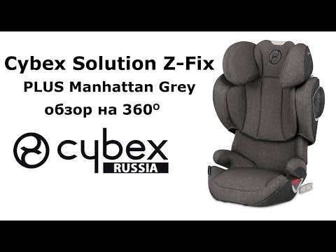 Cybex Solution Z-Fix - PLUS Manhattan Grey - обзор на 360