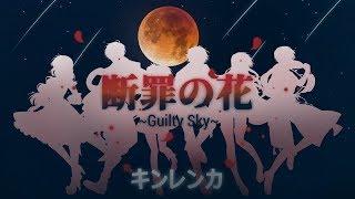 【LSO2019-R1】断罪の花 ~Guilty Sky~【キンレンカ】