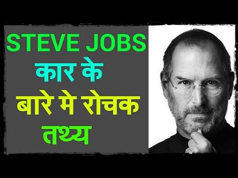 Steve Jobs , NO License plate   Steve बिना number plate के वाहन कैसे चलाते थे   Hindi  Facts