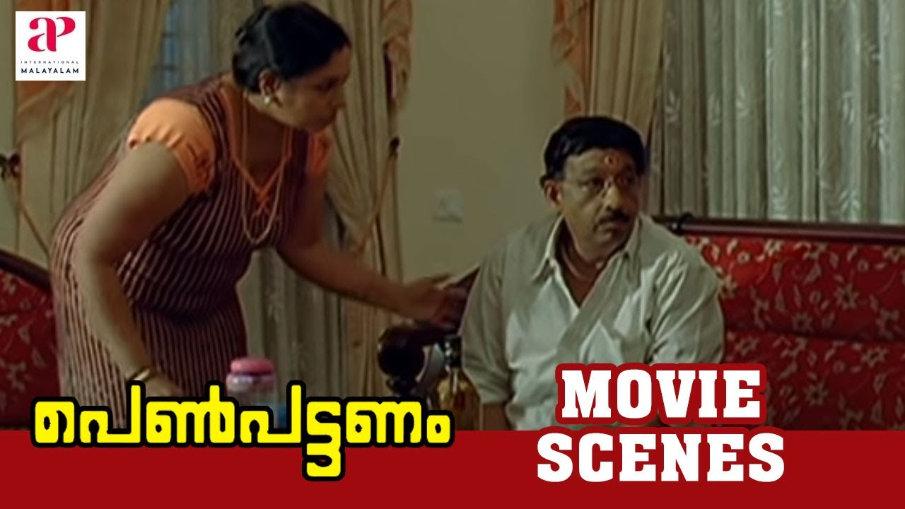 Pen Pattanam Malayalam Movie | Malayalam Movie | Nedumudi ... | 1048 x 576 jpeg 83kB