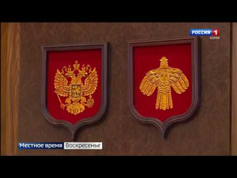 Вести-Коми. События недели 05.04.2020
