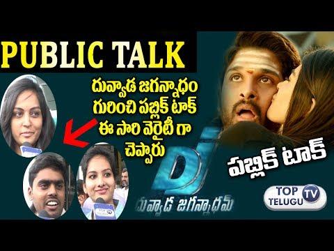 DJ Movie Public Talk |Duvvada Jagannadham Public Talk | Allu Arjun | Pooja Hegde