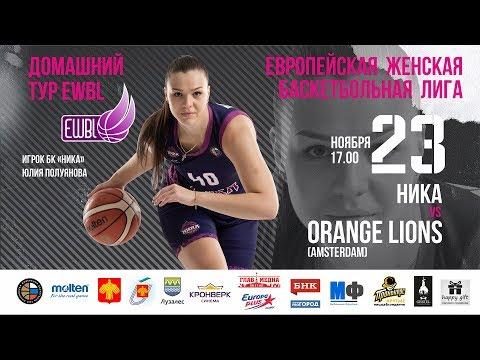 Европейская женская баскетбольная лига.  «НИКА» -  «Orange Lions»