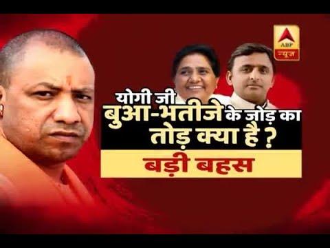 Big Debate: Will BJP tackle SP-BSP ties before 2019 Lok Sabha elections?