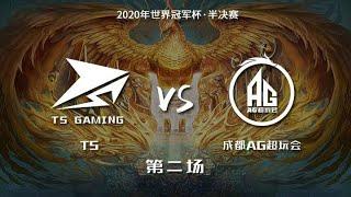 【2020年KPL世冠赛】二分之一半决赛 BO7 TS vs 成都AG超玩会 第2局