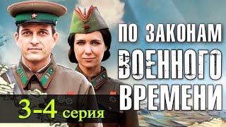 По законам военного времени 3-4 серия / Русские фильмы 2017 #анонс Наше кино