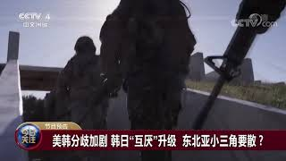 [今日关注]20190906预告片| CCTV中文国际