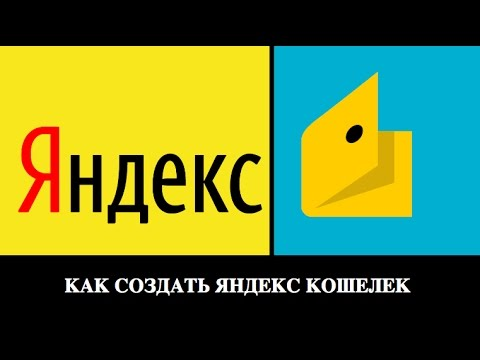ЯД Как создать Яндекс Кошелек, Яндекс Деньги за 2 минуты?