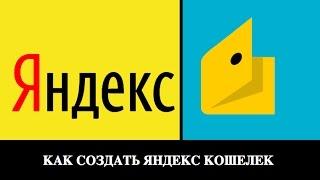 видео Яндекс Деньги — как пройти регистрацию, создать и пользоваться кошельком, как снять, положить или перевести Yandex Money