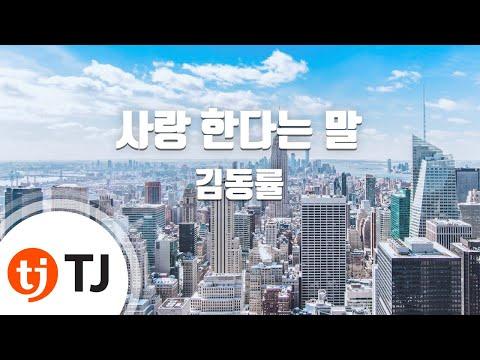 [TJ노래방] 사랑한다는말 - 김동률 (I heart you - Kim Dong Ryul ) / TJ Karaoke