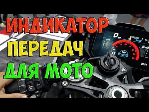 Установка цифрового индикатора передачи на мотоцикл