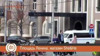 Ситуация с магазином супруги вице-губернатора Клименко в оккупации(Журналисты Общественного ТВ Донбасса обнаружили, что магазин элитной одежды супруги вице-губернатора..., 2015-04-13T21:17:59.000Z)