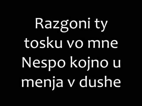 Polina Gagarina - Kolybel'naya romanized lyrics/Полина Гагар
