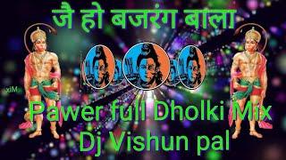 Jay Ho Bajrang Bala Super And Power Full Dholki Mix Djvishunpal